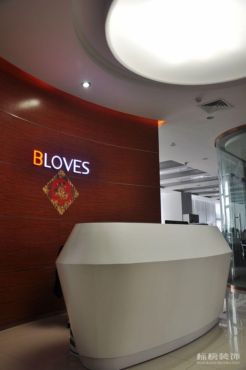 汉京国际大厦-彼爱钻石BLOVES办公室装修4