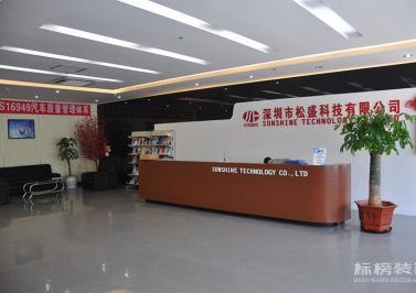 龙华观澜松盛科技办公室和厂房装修