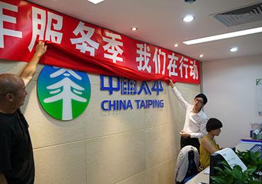 南山区-科技园金融基地-太平人寿办公室和职场装修