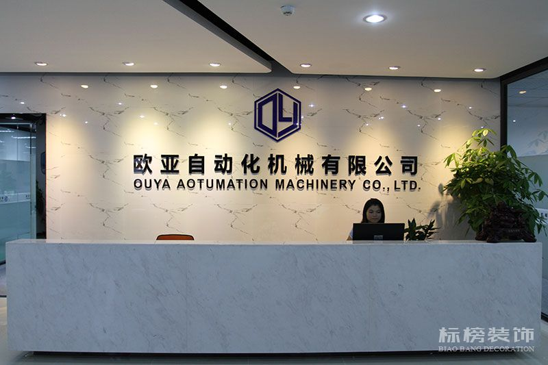 宝安-松岗-欧亚自动化机械办公室和厂房装修1